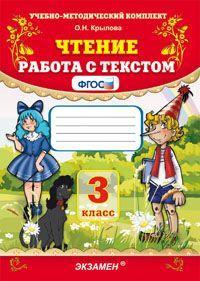 Учебник «Чтение. 3 класс. Работа с текстом. ФГОС» Крылова О.Н.