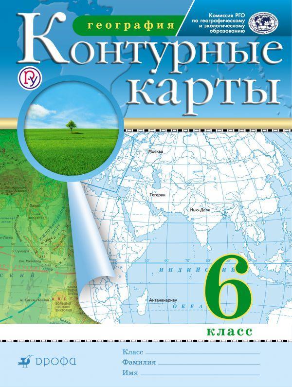 Учебник «Контурные карты. География. 6 класс. Традиционный комплект» Курчина С.В.
